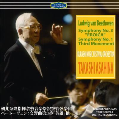 交響曲第3番『英雄』 朝比奈隆&倉敷音楽祭祝祭管弦楽団(1990)
