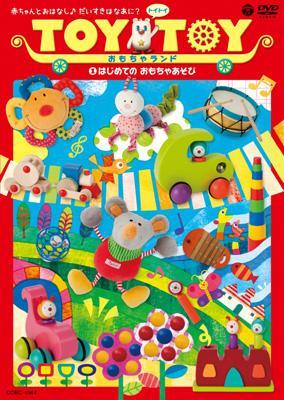赤ちゃんといっしょにみよう!たのしいおもちゃランド ToyToy1 はじめてのおもちゃ