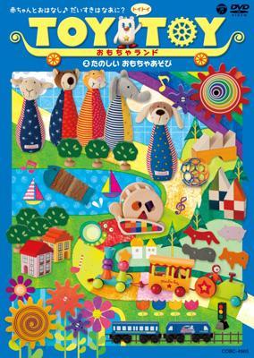 赤ちゃんといっしょにみよう!たのしいおもちゃランド ToyToy2 おもちゃであそぼう
