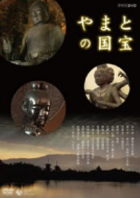 NHK-DVD::平城遷都1300年 やまとの国宝(仮)
