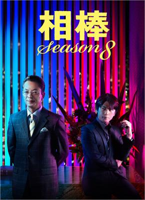 相棒 season 8 DVD-BOX I