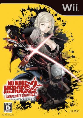 ノーモア★ヒーローズ2 デスパレート・ストラグル