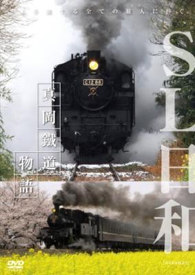 Sl日和 真岡鐵道物語