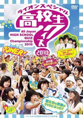 第30回全国高等学校クイズ選手権 高校生クイズ2010