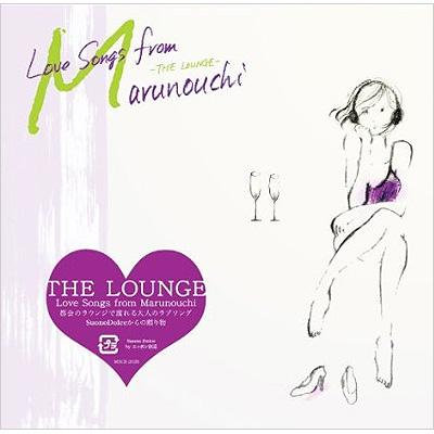 Love Songs from Marunouchi -THE LOUNGE-