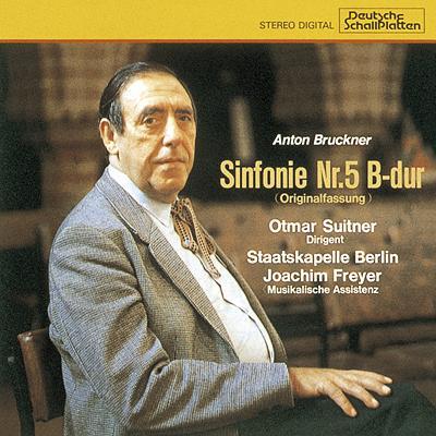 交響曲第5番 スイトナー&シュターツカペレ・ベルリン