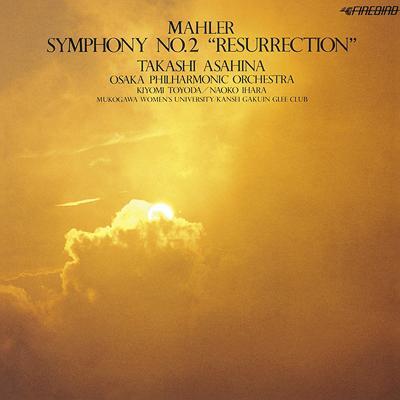 交響曲第2番『復活』 朝比奈隆&大阪フィル(1987)(2CD)