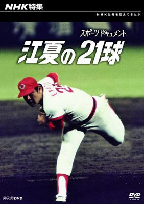 NHKスペシャル 江夏の21球