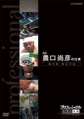 プロフェッショナル 仕事の流儀 魂の酒 秘伝の技 杜氏農口尚彦の仕事