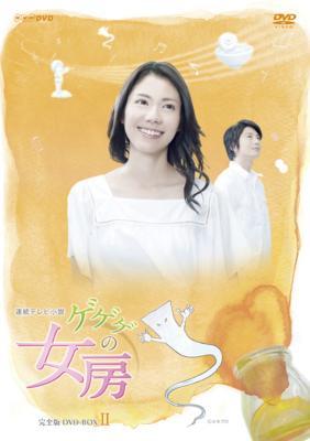 ゲゲゲの女房 完全版 DVD-BOX 2