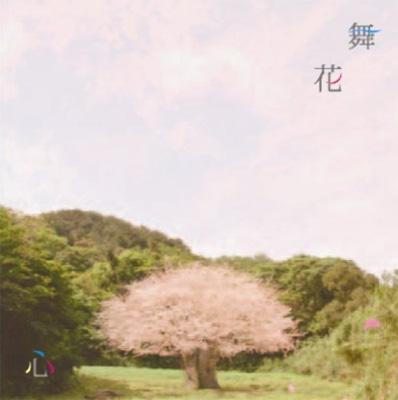 心 (+DVD)【初回限定盤】