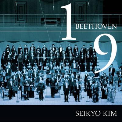 交響曲第1番、第9番 金聖響&オーケストラ・アンサンブル金沢