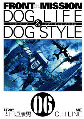 FRONT MISSION DOG LIFE & DOG STYLE 06 ヤングガンガンコミックス