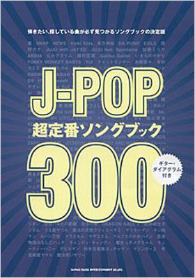 J−POP超定番ソングブック300 ギターダイアグラム、ピアノコード表付き