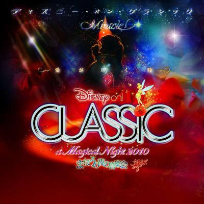 ディズニー・オン・クラシック〜まほうの夜の音楽会 2010
