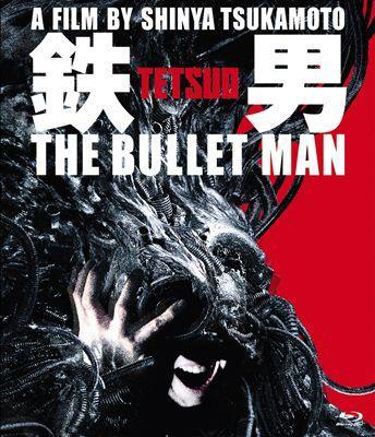鉄男 THE BULLET MAN: パーフェクト・エディション: Blu-ray