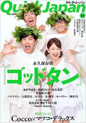 Quick Japan (クイック・ジャパン)91