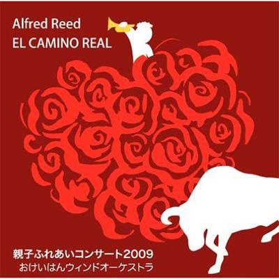 El Camino Real-親子ふれあいコンサート 2009: おけいはん ウィンドo