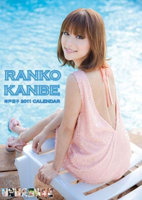 神戸蘭子 / 2011年カレンダー