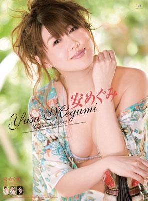 安めぐみ / 2011年カレンダー