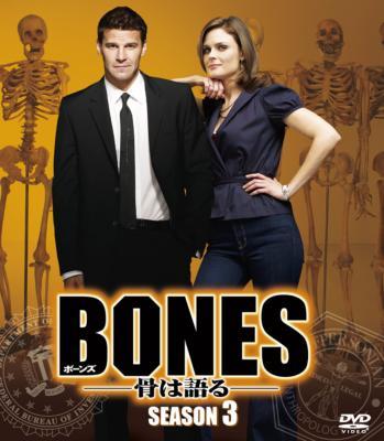 BONES-骨は語る-シーズン3<SEASONSコンパクト・ボックス>