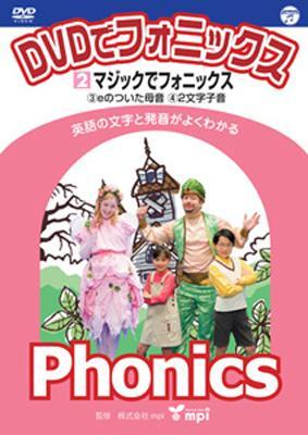DVDでフォニックス (2)マジックでフォニックス!