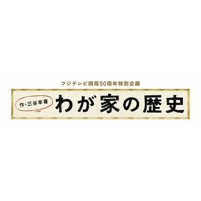 わが家の歴史 DVD-BOX