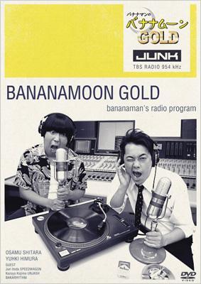 JUNK バナナマンのバナナムーンGOLD DVD