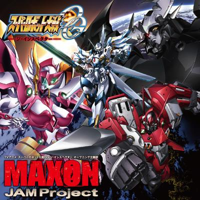 TVアニメ『スーパーロボット大戦OG ジ・インスペクター』 OP主題歌 「MAXON」