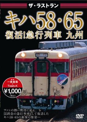 ザ・ラストラン キハ58・65復活!急行列車 九州