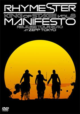 KING OF STAGE Vol.8 マニフェスト RELEASE TOUR 2010 at ZEPP TOKYO 【初回限定盤】