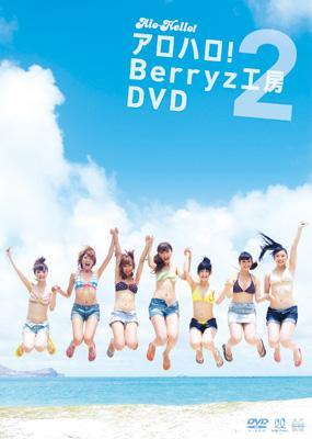 アロハロ! Berryz工房DVD
