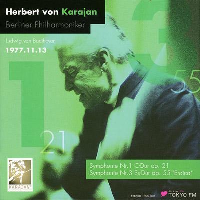 交響曲第1番、第3番『英雄』 カラヤン&ベルリン・フィル(1977東京 ステレオ)