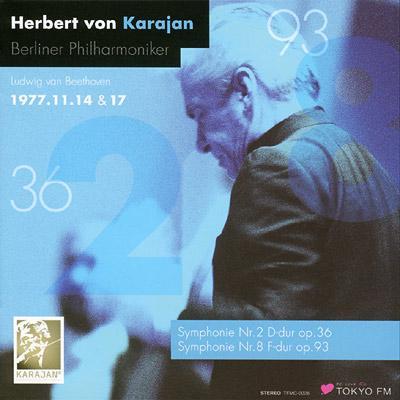 交響曲第2番、第8番 カラヤン&ベルリン・フィル(1977東京 ステレオ)