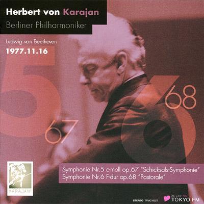 交響曲第5番『運命』、第6番『田園』 カラヤン&ベルリン・フィル(1977東京 ステレオ)