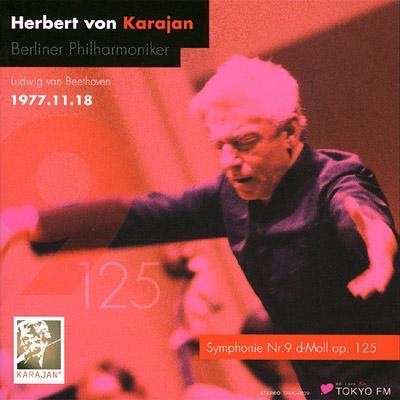 交響曲第9番『合唱』 カラヤン&ベルリン・フィル(1977東京 ステレオ)