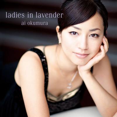 奥村愛 ラヴェンダーの咲く庭で Ladies In Lavender