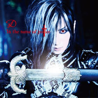 in the name of justice (+DVD)【ジャケットA】
