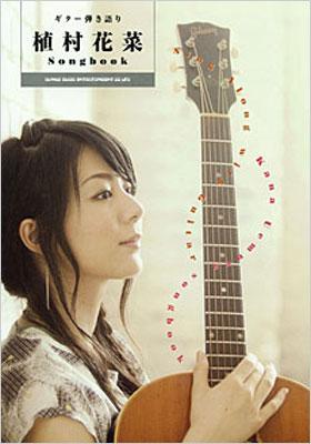 ギター弾き語り 植村花菜 Songbook