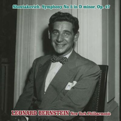 交響曲第5番 バーンスタイン&ニューヨーク・フィル(1959)(平林直哉復刻)