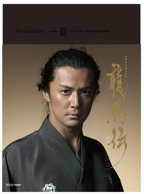 NHK大河ドラマ 龍馬伝 完全版 Blu-ray BOX-3(season3)