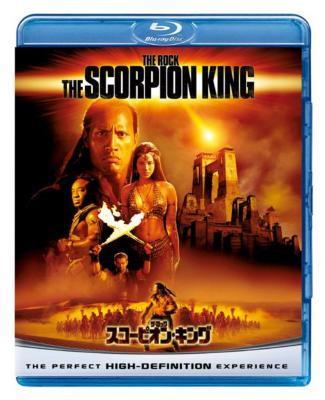 スコーピオン・キング ブルーレイ&DVDセット