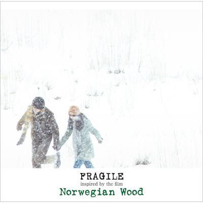 フラジャイル〜映画「ノルウェイの森」インスパイアード・アルバム