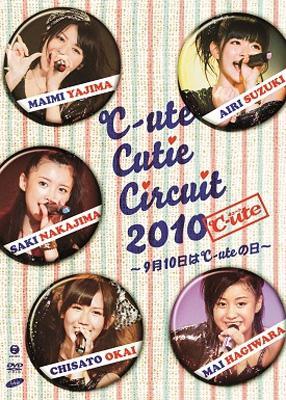 ℃-ute Cutie Circuit 2010 〜9月10日は℃-uteの日〜