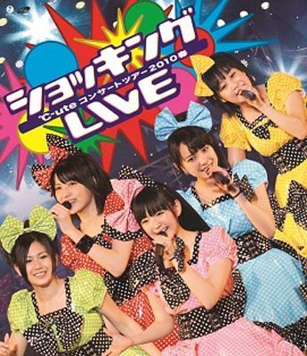 ℃-uteコンサートツアー2010春〜ショッキングLIVE〜【Blu-ray】