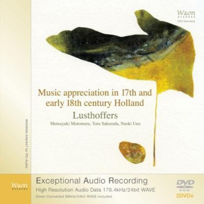 『オランダバロックの愉悦』 ルストホッファース(音声DVD-R)