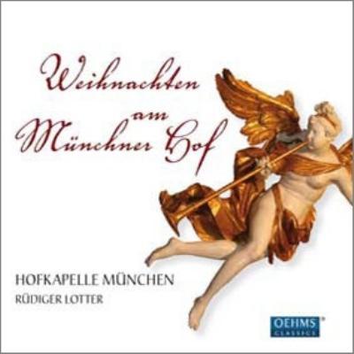 『ミュンヘン王宮のクリスマス音楽』 ロッター&ホーフカペレ・ミュンヘン