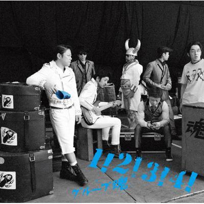 1!2!3!4! : グループ魂   HMV&BOOKS online - KSCL-1683/4