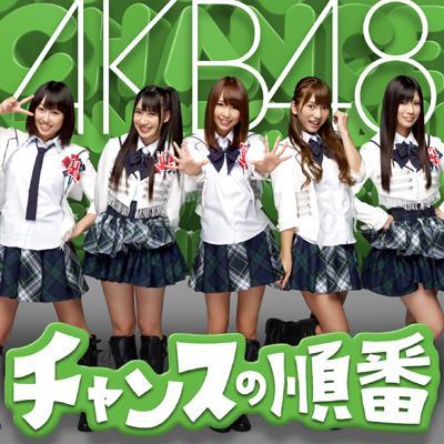 チャンスの順番 (+DVD)Type-K