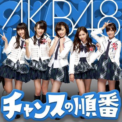 チャンスの順番 (+DVD)Type-B